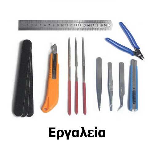 Εργαλεία Μοντελισμού