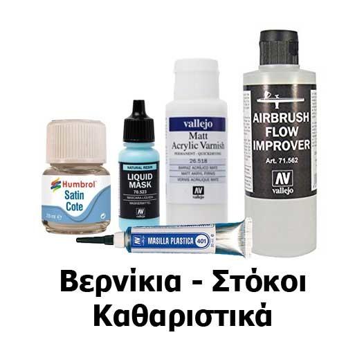 Βοηθητικά Προϊόντα